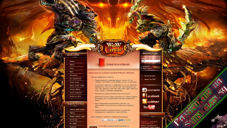 Фан-сайт игры warcraft