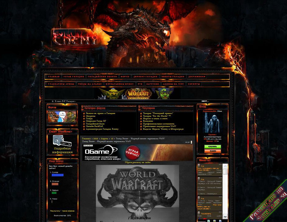 With cataclysm here, isnt it time you give your tired old guild page a remake?